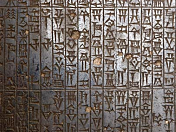 Parte do Código de Hamurabi (foto: reprodução)